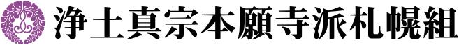 浄土真宗本願寺派札幌組・じょうどしんしゅうほんがんじはさっぽろそ